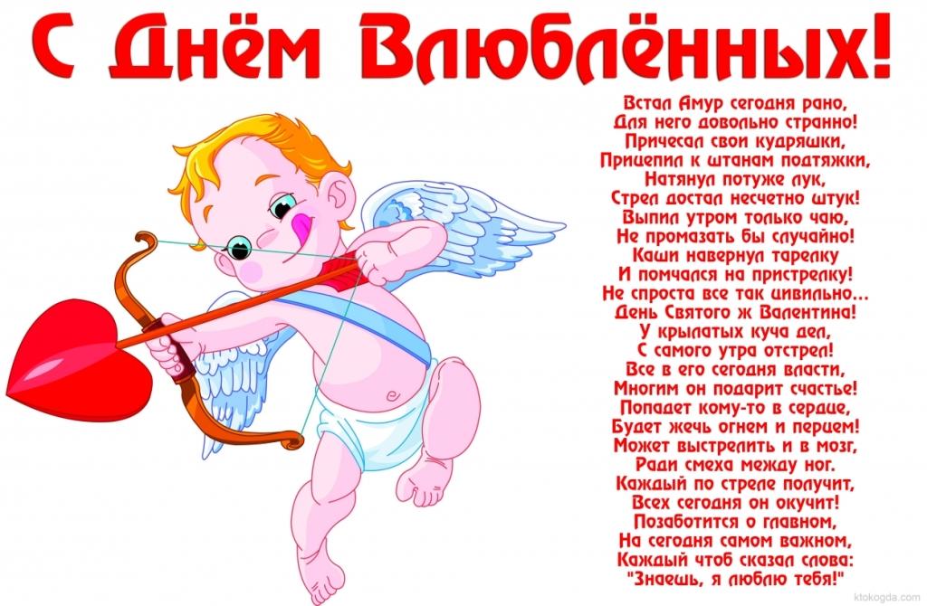 Поздравления валентине в день святого валентина